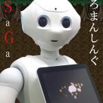 ロボットニュース:ロマンシングなあの県にもPepper(ペッパー)が!?