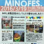Pepper(ペッパー)美野島商店街イベントまたまた参加してきました。 -福岡市博多区美野島-