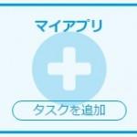 ロボット【Pepper(ペッパー)】for Biz タスク「マイアプリ」説明