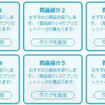 ロボット【Pepper(ペッパー)】for Biz タスク「商品紹介」