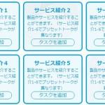 ロボット【Pepper(ペッパー)】for Biz タスク「サービス紹介」