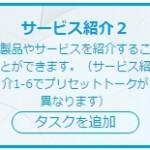 ロボット【Pepper(ペッパー)】for Biz タスク「サービス紹介2」