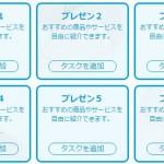 ロボット【Pepper(ペッパー)】for Biz タスク「プレゼン」違い