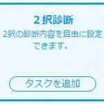 ロボット【Pepper(ペッパー)】for Biz タスク「2択診断」