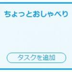 ロボット【Pepper(ペッパー)】for Biz タスク「ちょっとおしゃべり」