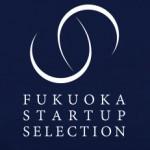 イベントレポート:福岡市ステップアップ助成事業授賞式 フクオカ・スタートアップ・セレクション