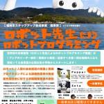 ロボット事業部レポート:ロボット事業部レポート:『ロボット先生によるロボットプログラミング』開催!in能古島 後編