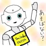Pepper(ペッパー)×家族のSmileday FESTA