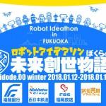日本初!?世界初!? 学生×企業×行政「ロボットアイデアソンぼくらの未来創世物語」 二日目