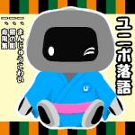 unibo公認デベロッパーに認定されました!【unibo(ユニボ)】