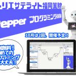 【10月】 Pepper ワークショップ開催のお知らせ!
