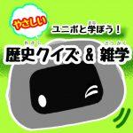 【unibo(ユニボ)】スキルパック第2弾、公開!
