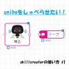 【unibo(ユニボ)】とにかく喋らせたい!(skillcreatorの使い方#1)