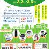 福岡ロボットアイデアソン 〜ぼくらの未来創世物語〜in 北九州!!